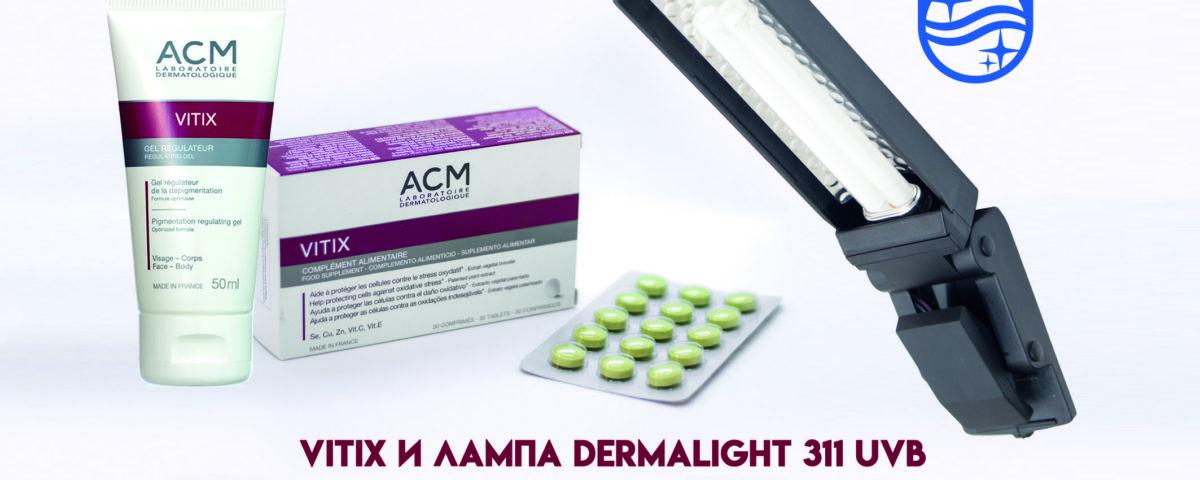 Лечение витилиго препаратами Витикс совместно с ультрафиолетовой лампой Дермалайт 311 UVB